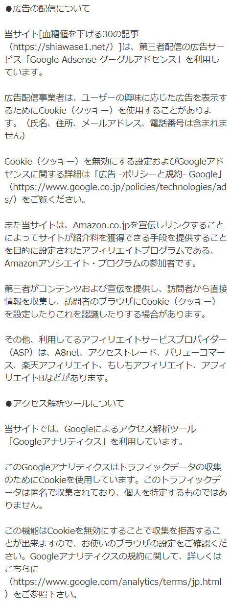 shiawase1.netプライバシーポリシー1