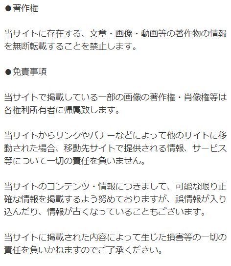 shiawase1.netプライバシーポリシー2